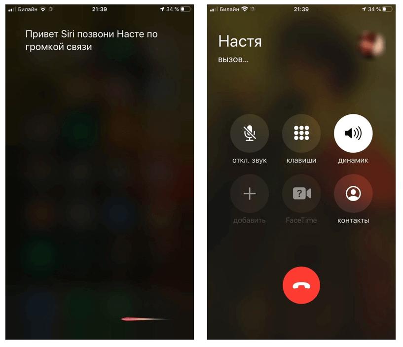 Как позвонить в iPhone по громкой связи с помощью Siri
