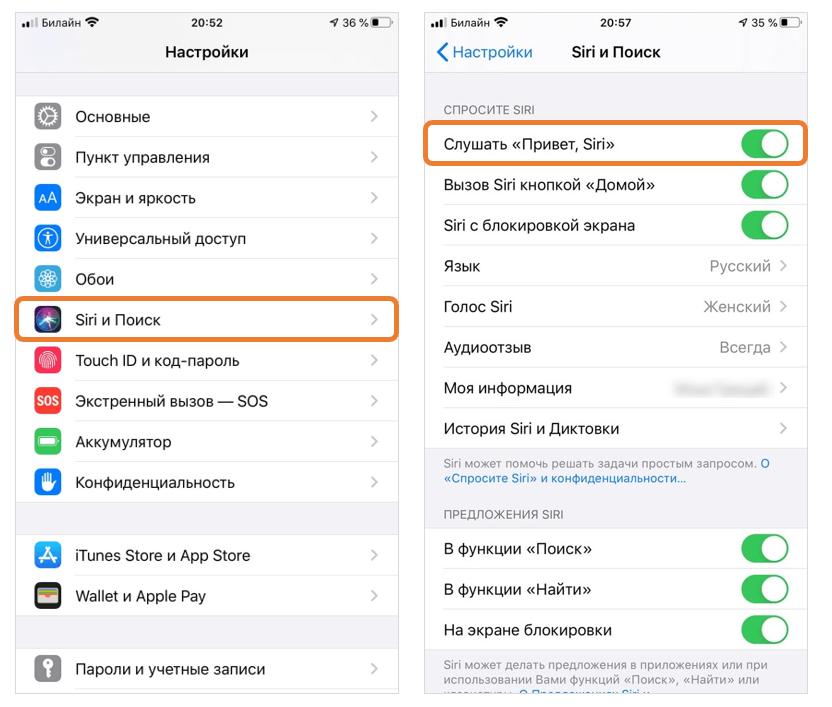 Настройки Siri iPhone