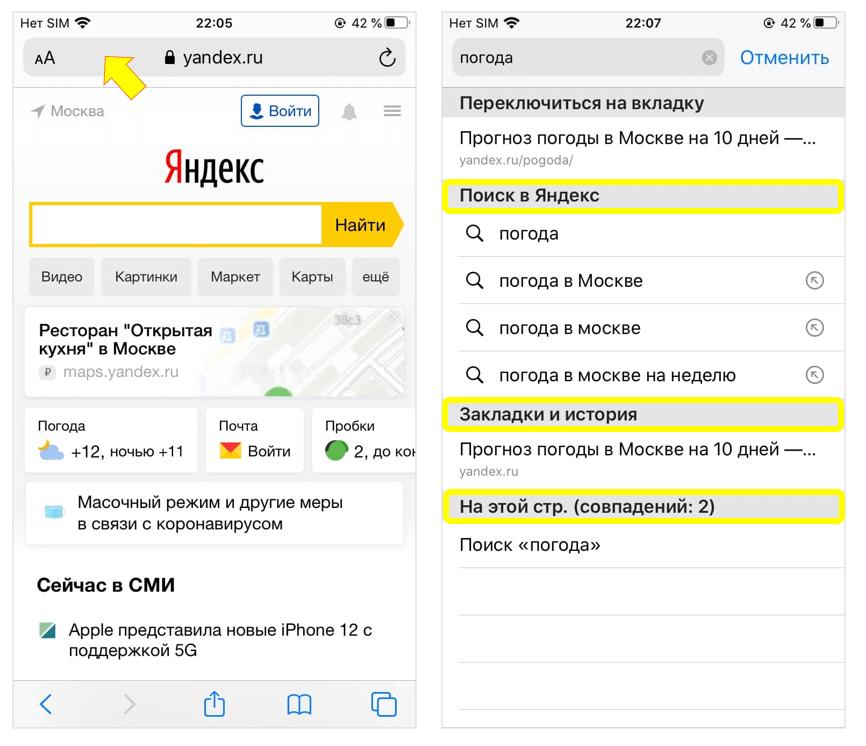 Поиск текста на странице Safari iPhone