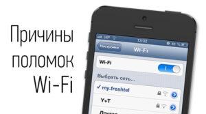 title_wifi