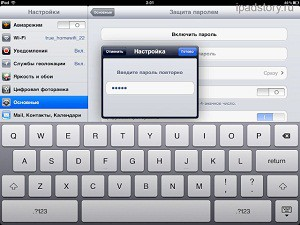 password-iPad-2