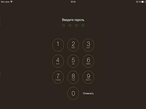 пароль-на-экран-блокировки-600x400