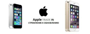 trade-in-iPhone-v-Moskve
