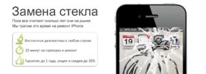 Замена стекла на Айфоне в Москве