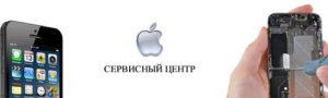 Сервисный центр Эпл в Москве