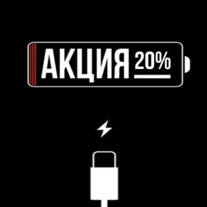 Замена аккумулятора iPhone - Акции и скидки!